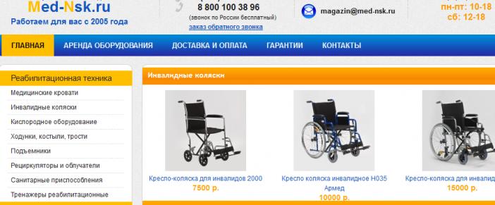 Интернет магазин медтехники