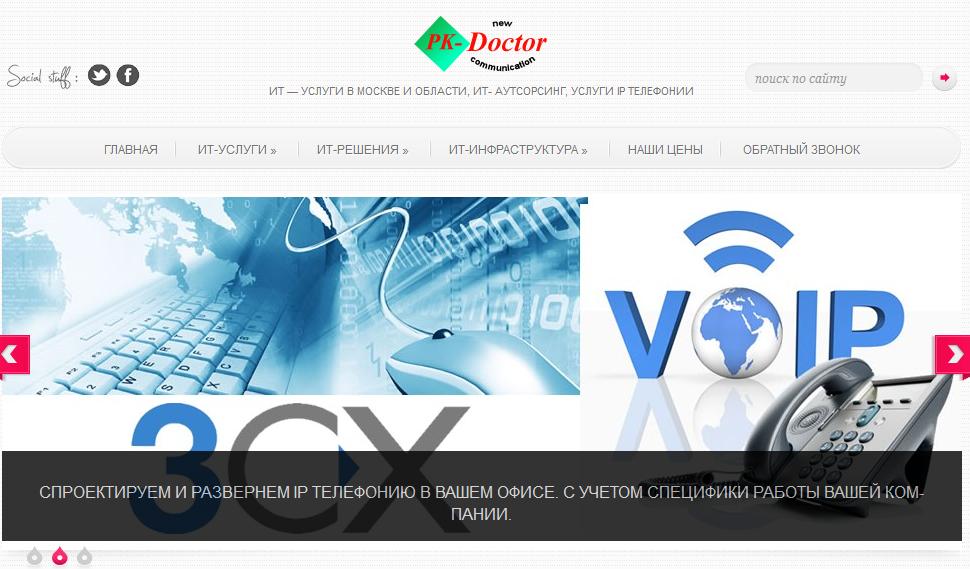 Сайт IT-услуг