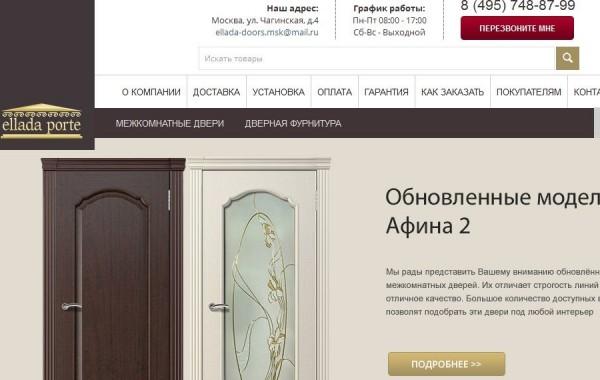 Аудит интернет магазина межкомнатных дверей