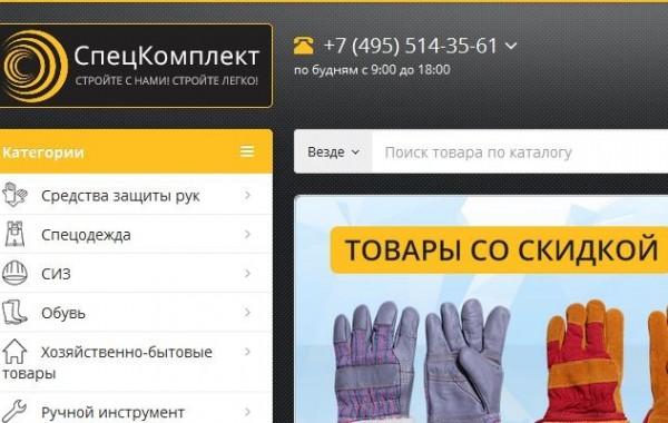 Изготовление интернет-магазина для ООО «СпецКомплект»