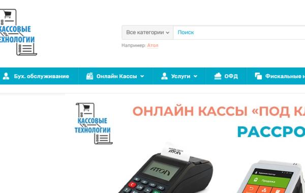 Создание интернет-магазина для ООО «Кассовые технологии»